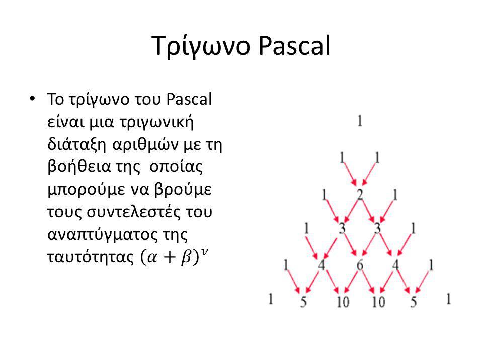 Τρίγωνο Pascal