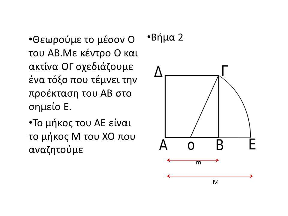 Θεωρούμε το μέσον Ο του ΑΒ.Με κέντρο Ο και ακτίνα ΟΓ σχεδιάζουμε ένα τόξο που τέμνει την προέκταση του ΑΒ στο σημείο Ε.