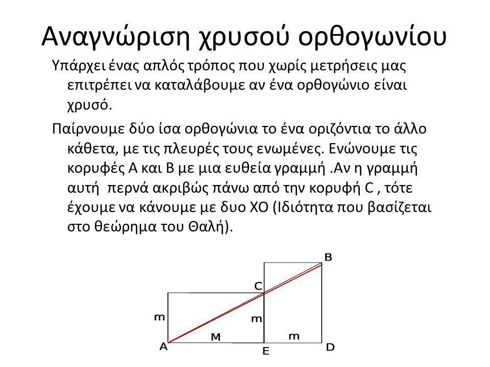 Αναγνώριση χρυσού ορθογωνίου Υπάρχει ένας απλός τρόπος που χωρίς μετρήσεις μας επιτρέπει να καταλάβουμε αν ένα ορθογώνιο είναι χρυσό.