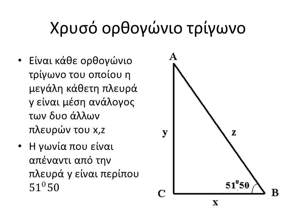 Χρυσό ορθογώνιο τρίγωνο