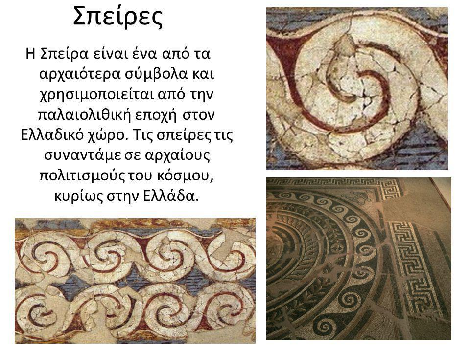 Σπείρες Η Σπείρα είναι ένα από τα αρχαιότερα σύμβολα και χρησιμοποιείται από την παλαιολιθική εποχή στον Ελλαδικό χώρο.