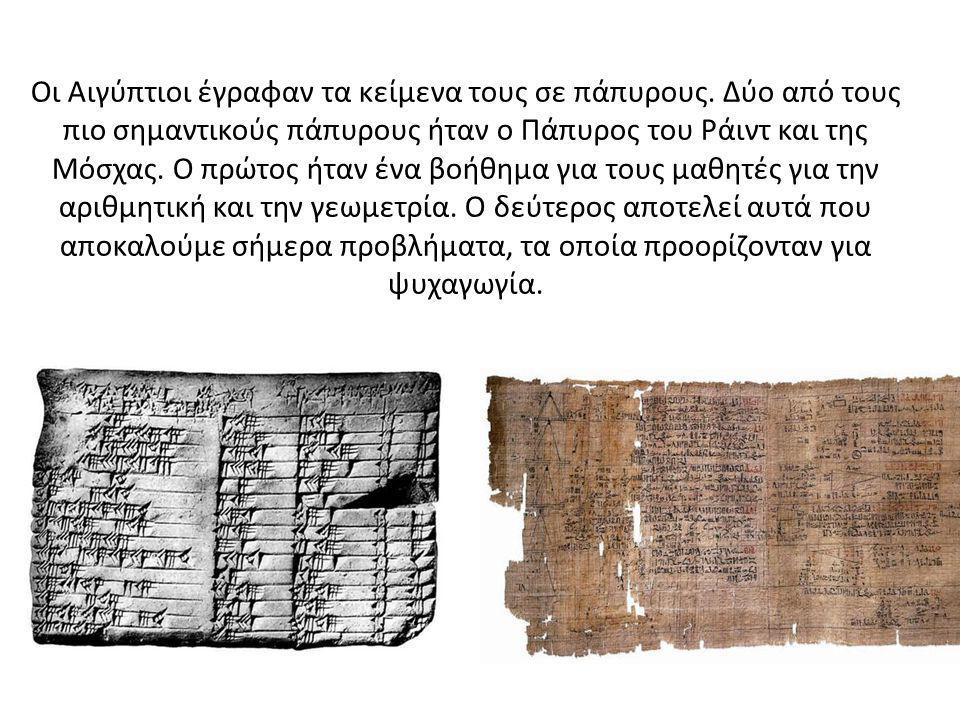 Οι Αιγύπτιοι έγραφαν τα κείμενα τους σε πάπυρους.