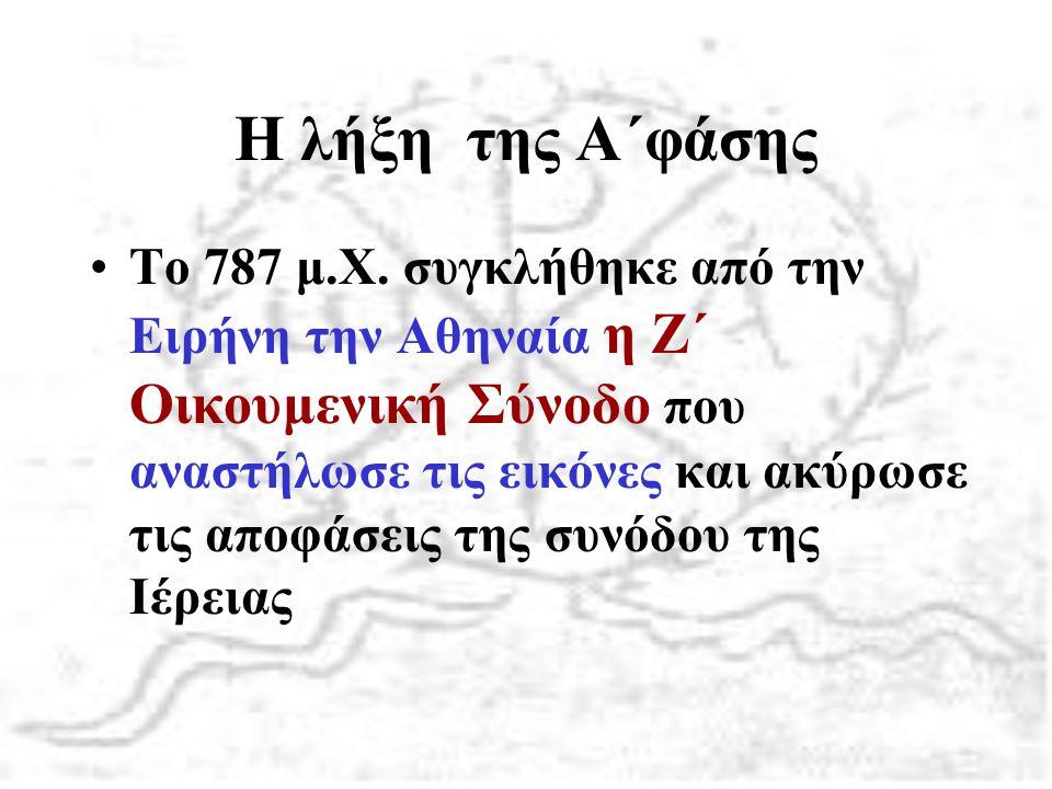 Η λήξη της Α΄φάσης Το 787 μ.Χ. συγκλήθηκε από την Ειρήνη την Αθηναία η Ζ΄ Οικουμενική Σύνοδο που αναστήλωσε τις εικόνες και ακύρωσε τις αποφάσεις της