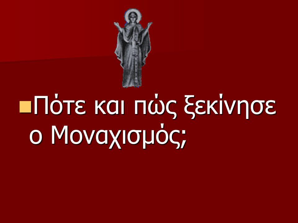 Η άποψη του Ι. ΧΡΥΣΟΣΤΟΜΟΥ «Απατάσθε αν νομίζετε ότι υπάρχουν άλλα πράγματα που απαιτούνται από τους κοσμικούς και άλλα από τους μοναχούς… Όλοι θα λογ