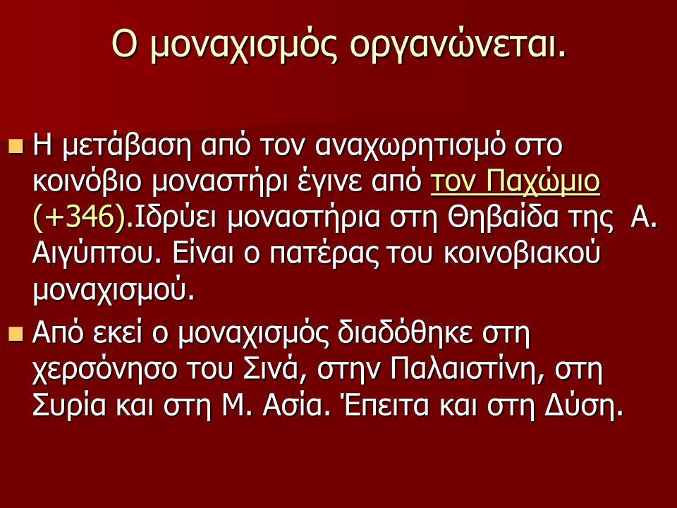 Παράδειγμα, πρότυπο αναχωρητή, είναι ο Μ. Αντώνιος (251-355),ο οποίος πούλησε τα υπάρχοντά του στους φτωχούς μόνασε στη Μέση Αίγυπτο. Πολλοί άλλοι ασκ