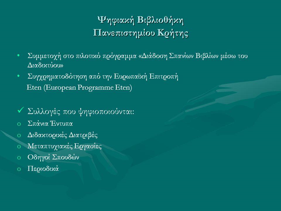 Ψηφιακή Βιβλιοθήκη Πανεπιστημίου Κρήτης Συμμετοχή στο πιλοτικό πρόγραμμα «Διάδοση Σπανίων Βιβλίων μέσω του Διαδικτύου» Συγχρηματοδότηση από την Ευρωπα