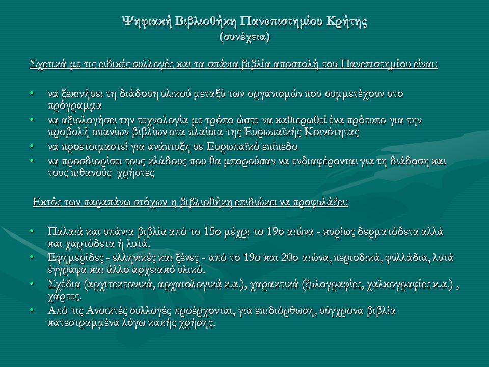 Ψηφιακή Βιβλιοθήκη Πανεπιστημίου Κρήτης (συνέχεια) Σχετικά με τις ειδικές συλλογές και τα σπάνια βιβλία αποστολή του Πανεπιστημίου είναι: να ξεκινήσει