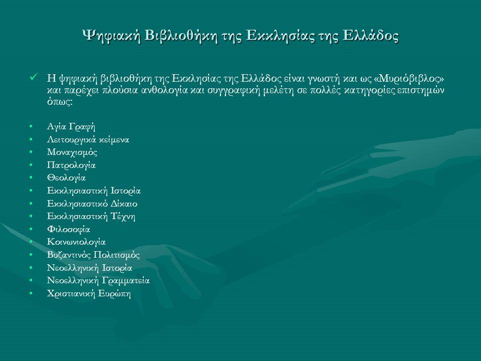 Ψηφιακή Βιβλιοθήκη της Εκκλησίας της Ελλάδος Η ψηφιακή βιβλιοθήκη της Εκκλησίας της Ελλάδος είναι γνωστή και ως «Μυριόβιβλος» και παρέχει πλούσια ανθο