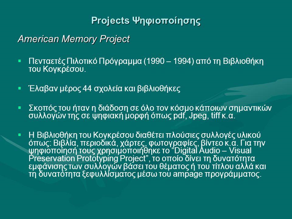 Projects Ψηφιοποίησης American Memory Project   Πενταετές Πιλοτικό Πρόγραμμα (1990 – 1994) από τη Βιβλιοθήκη του Κογκρέσου.   Έλαβαν μέρος 44 σχολ