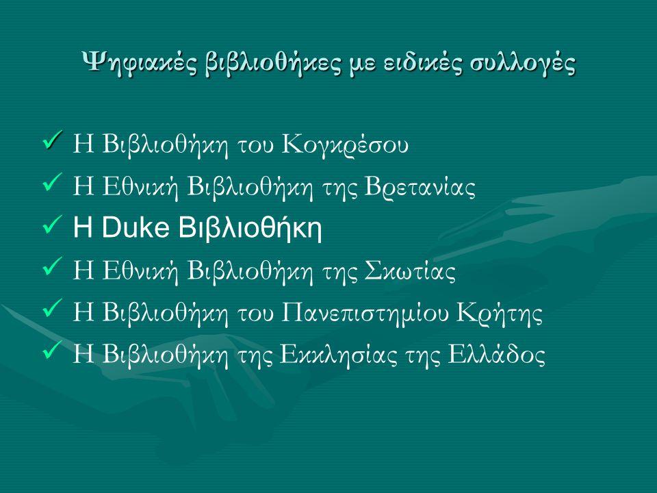 Ψηφιακές βιβλιοθήκες με ειδικές συλλογές Η Βιβλιοθήκη του Κογκρέσου Η Εθνική Βιβλιοθήκη της Βρετανίας Η Duke Βιβλιοθήκη Η Εθνική Βιβλιοθήκη της Σκωτία