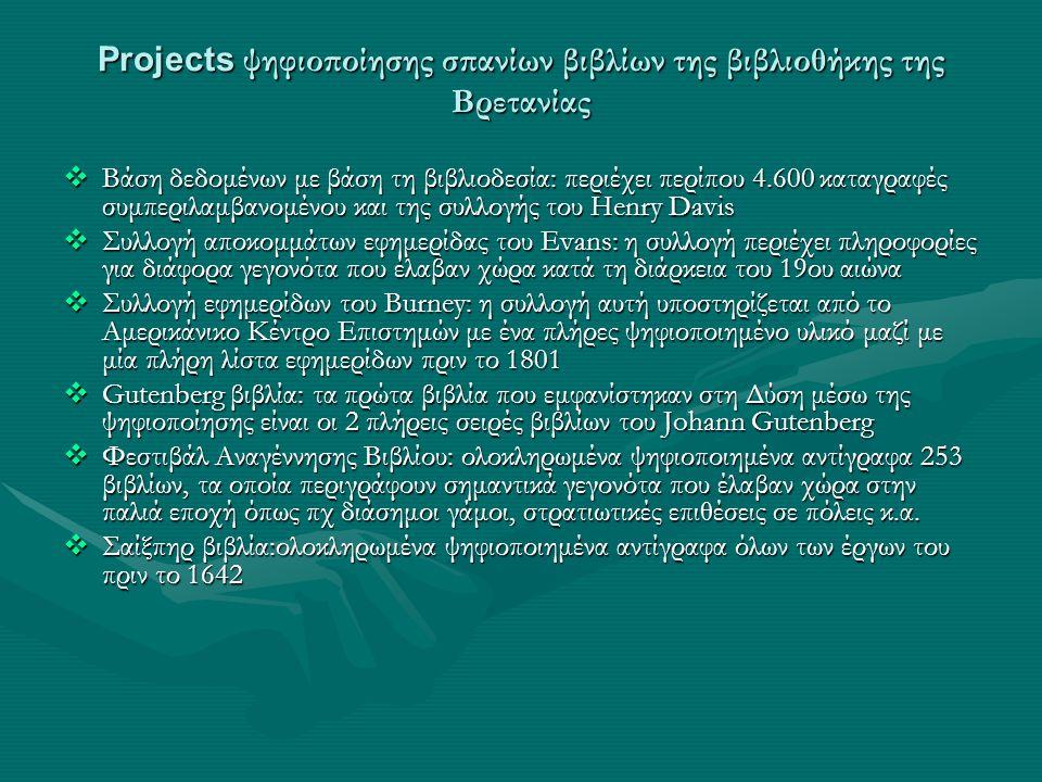 Projects ψηφιοποίησης σπανίων βιβλίων της βιβλιοθήκης της Βρετανίας  Βάση δεδομένων με βάση τη βιβλιοδεσία: περιέχει περίπου 4.600 καταγραφές συμπερι