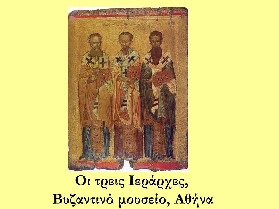 Οι τρεις Ιεράρχες, Βυζαντινό μουσείο, Αθήνα