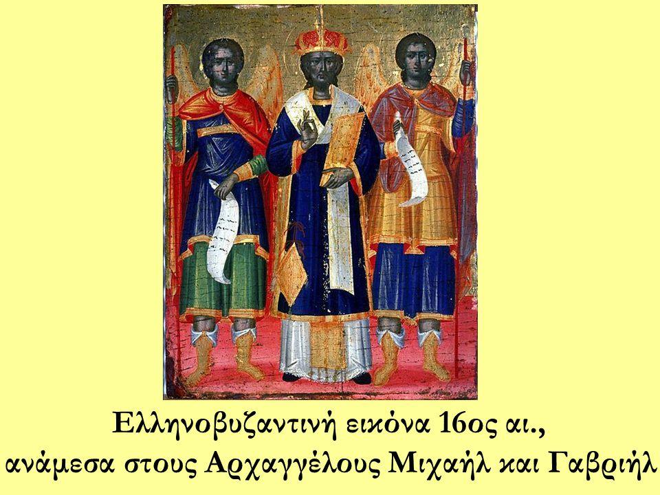 Ελληνοβυζαντινή εικόνα 16ος αι., ανάμεσα στους Αρχαγγέλους Μιχαήλ και Γαβριήλ