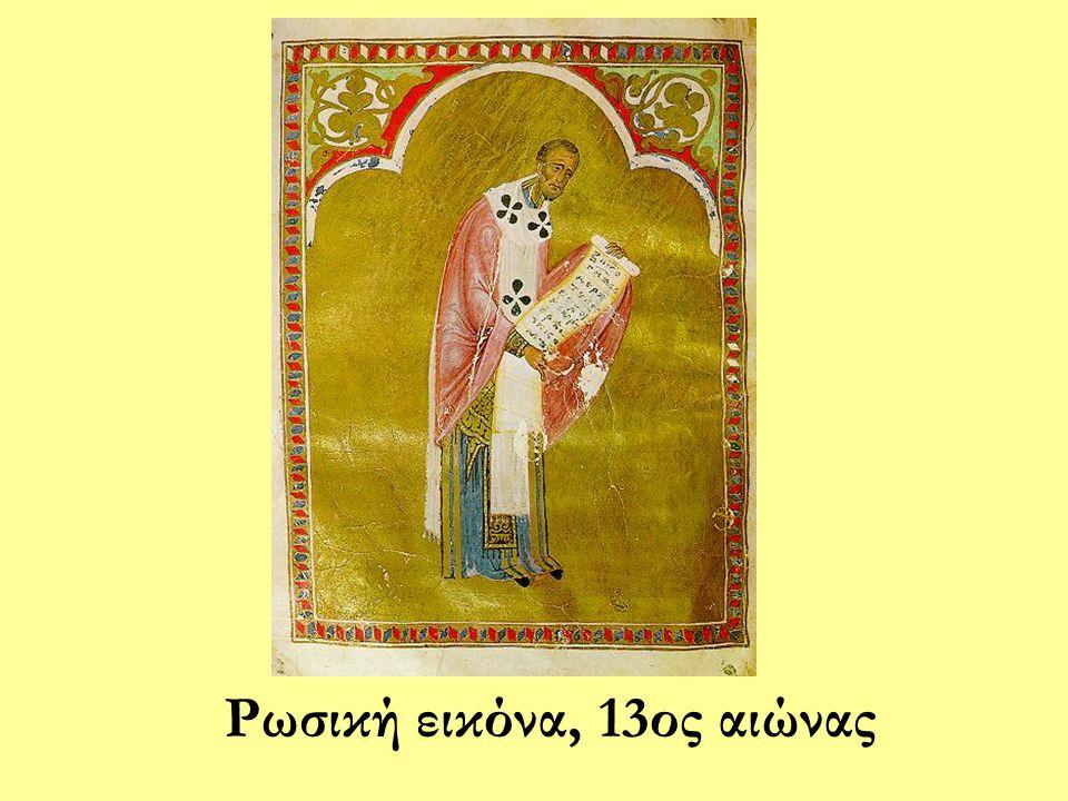 Ρωσική εικόνα, 13ος αιώνας