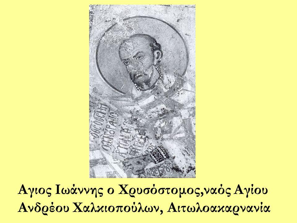 Αγιος Ιωάννης ο Χρυσόστομος,ναός Αγίου Ανδρέου Χαλκιοπούλων, Αιτωλοακαρνανία