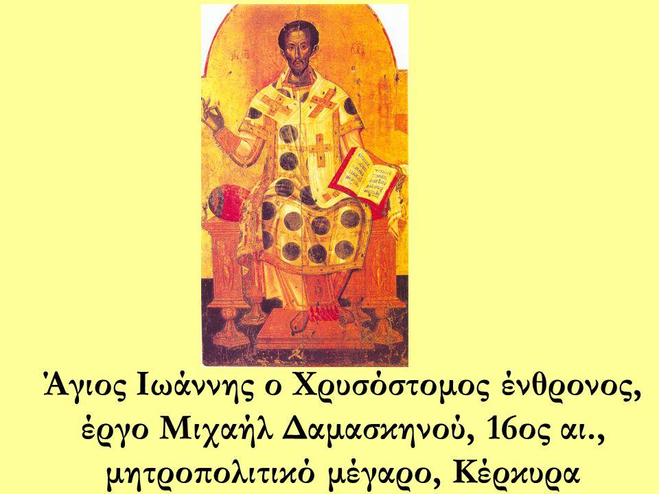 Άγιος Ιωάννης ο Χρυσόστομος ένθρονος, έργο Μιχαήλ Δαμασκηνού, 16ος αι., μητροπολιτικό μέγαρο, Κέρκυρα