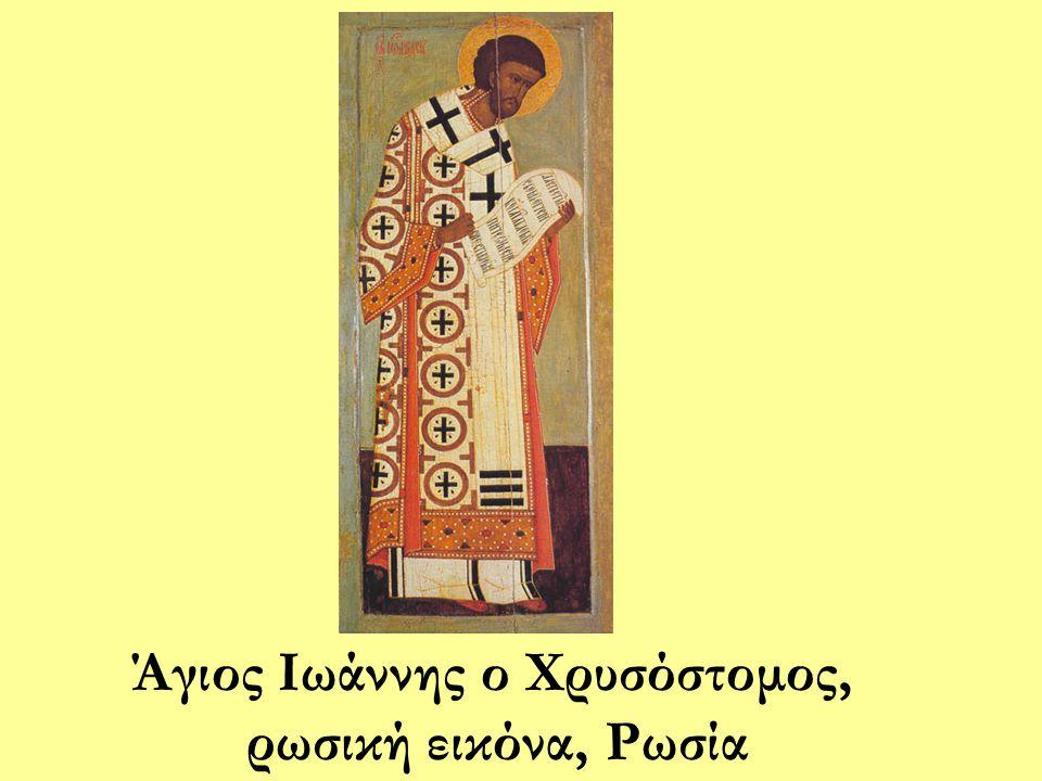 Άγιος Ιωάννης ο Χρυσόστομος, ρωσική εικόνα, Ρωσία
