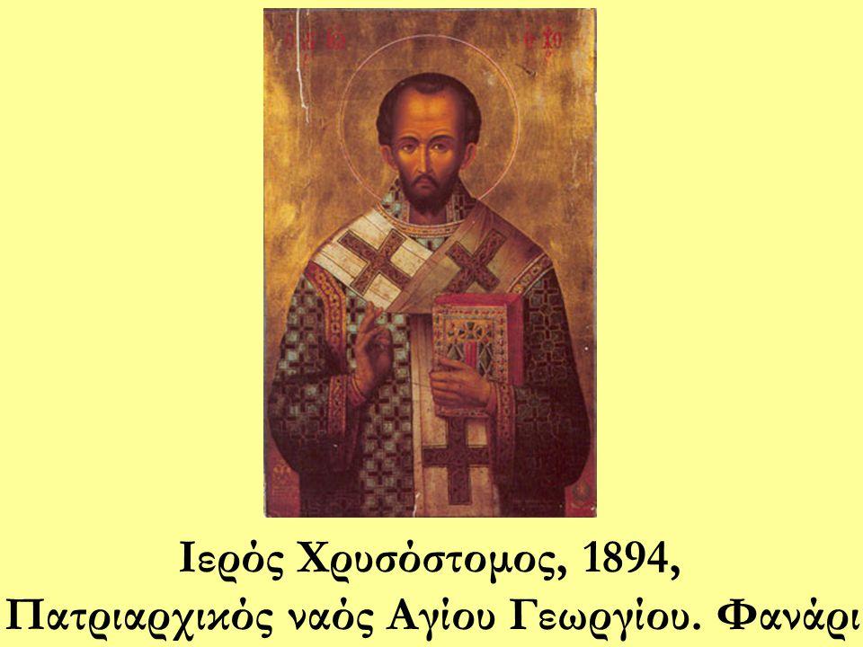 Ιερός Χρυσόστομος, 1894, Πατριαρχικός ναός Αγίου Γεωργίου. Φανάρι