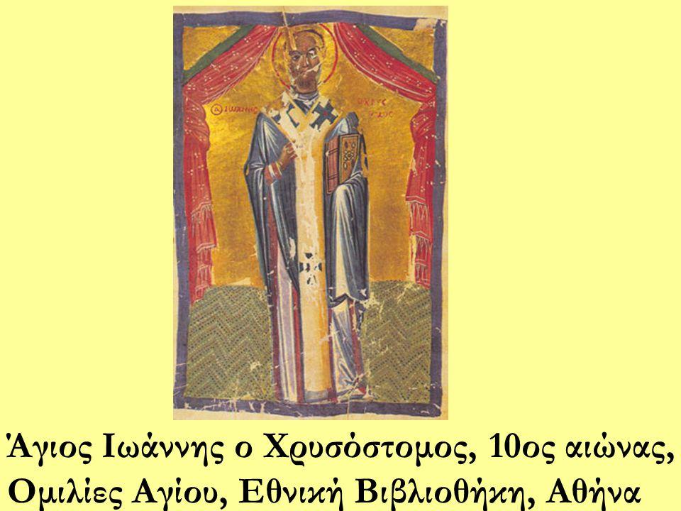 Άγιος Ιωάννης ο Χρυσόστομος, 10ος αιώνας, Ομιλίες Αγίου, Εθνική Βιβλιοθήκη, Αθήνα