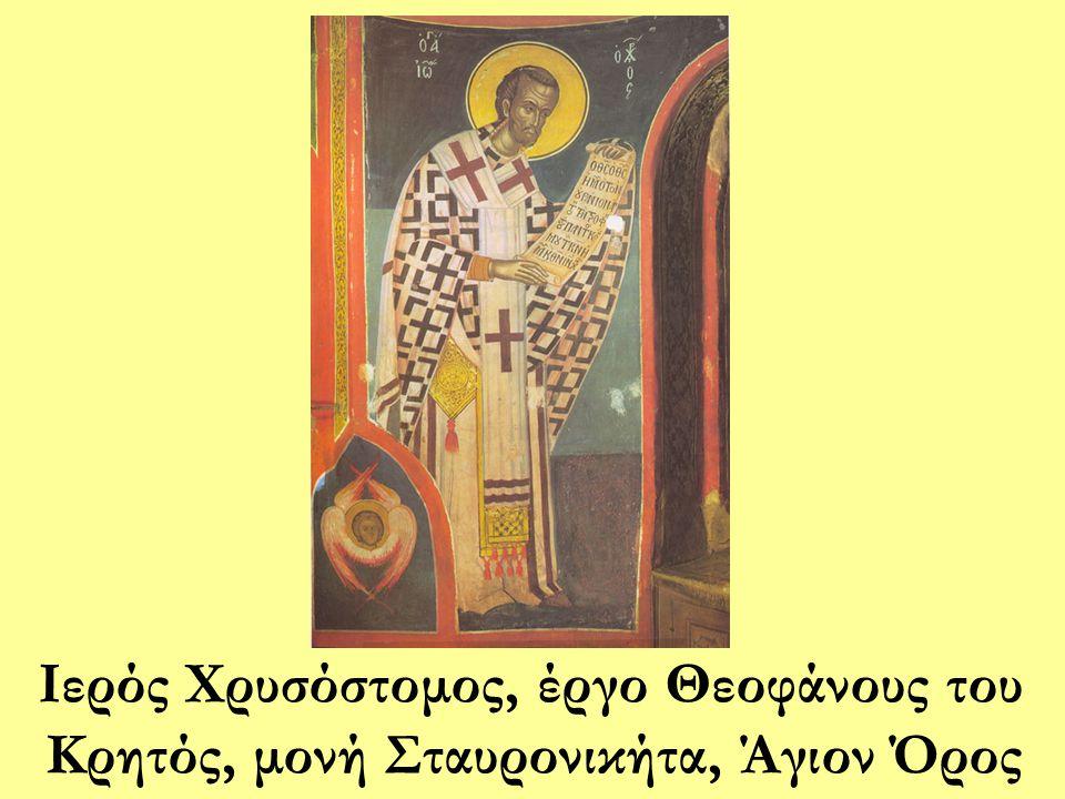 Ιερός Χρυσόστομος, έργο Θεοφάνους του Κρητός, μονή Σταυρονικήτα, Άγιον Όρος