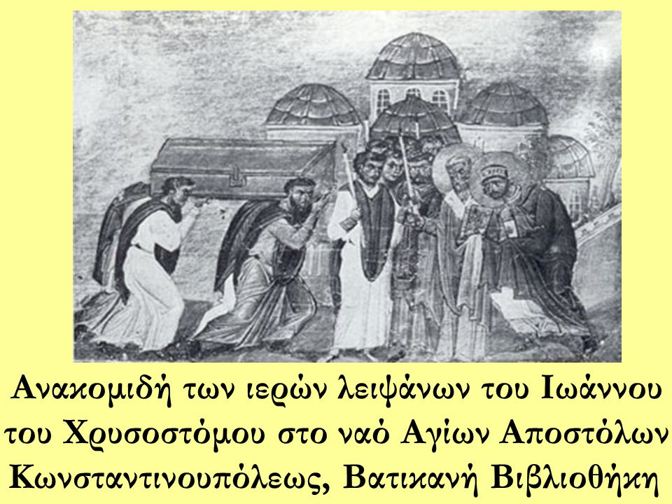 Ανακομιδή των ιερών λειψάνων του Ιωάννου του Χρυσοστόμου στο ναό Αγίων Αποστόλων Κωνσταντινουπόλεως, Βατικανή Βιβλιοθήκη