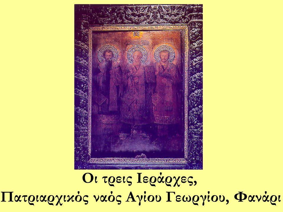 Οι τρεις Ιεράρχες, Πατριαρχικός ναός Αγίου Γεωργίου, Φανάρι