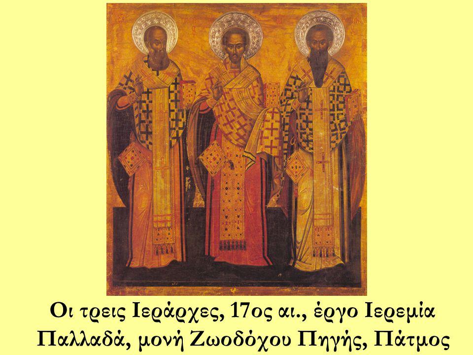 Οι τρεις Ιεράρχες, 17ος αι., έργο Ιερεμία Παλλαδά, μονή Ζωοδόχου Πηγής, Πάτμος