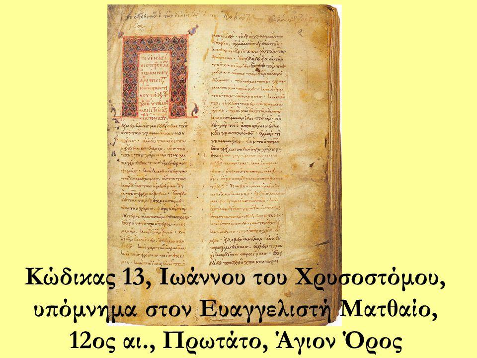 Κώδικας 13, Ιωάννου του Χρυσοστόμου, υπόμνημα στον Ευαγγελιστή Ματθαίο, 12ος αι., Πρωτάτο, Άγιον Όρος