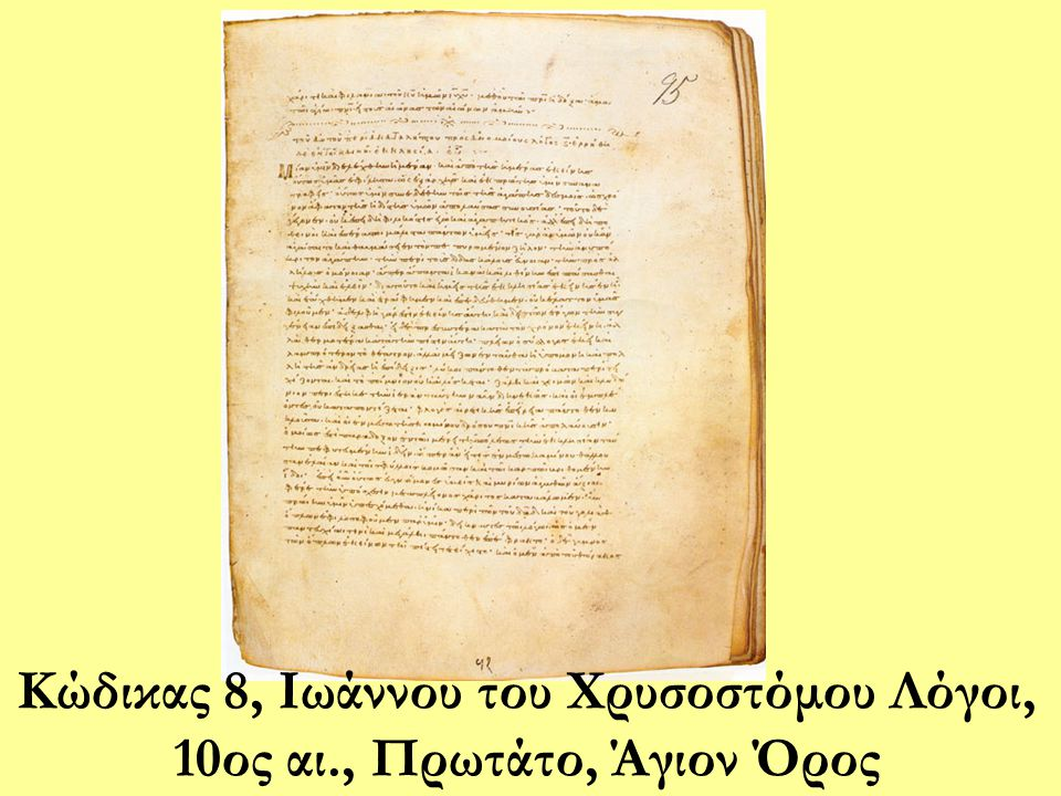 Κώδικας 8, Ιωάννου του Χρυσοστόμου Λόγοι, 10ος αι., Πρωτάτο, Άγιον Όρος