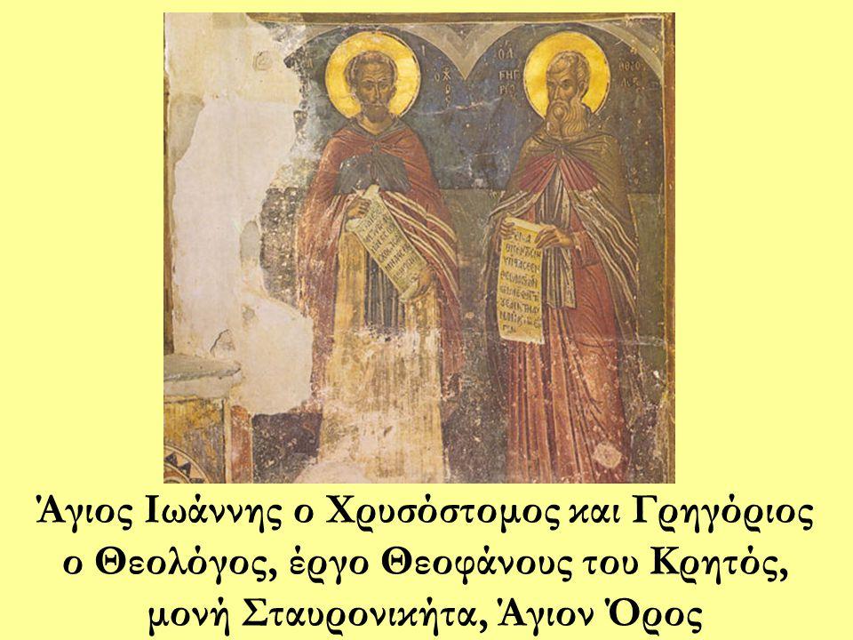 Συλλογή εκκλησιαστικών κανόνων, κώδικας από χαρτί (φφ.