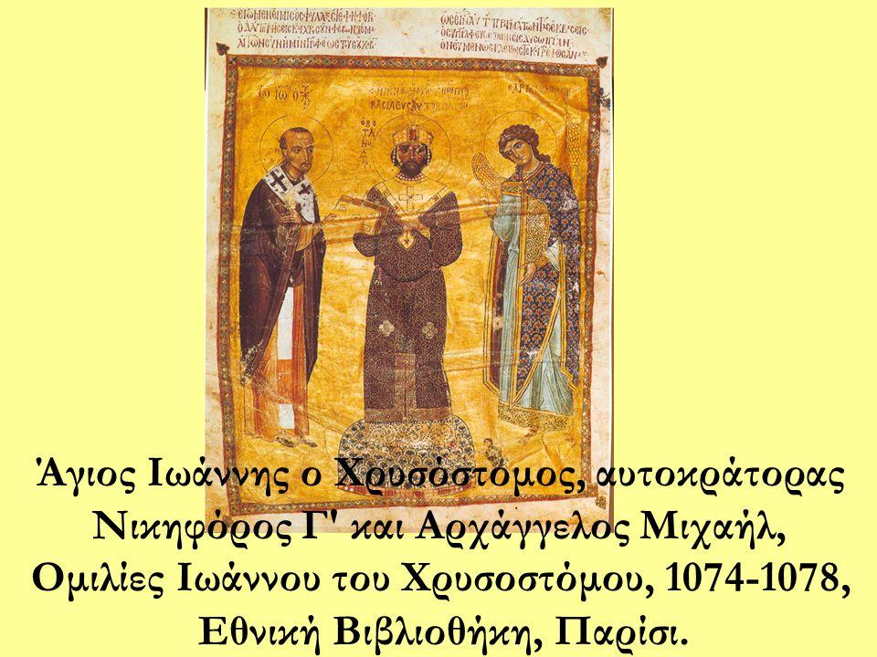 Άγιος Ιωάννης ο Χρυσόστομος, αυτοκράτορας Νικηφόρος Γ' και Αρχάγγελος Μιχαήλ, Ομιλίες Ιωάννου του Χρυσοστόμου, 1074-1078, Εθνική Βιβλιοθήκη, Παρίσι.