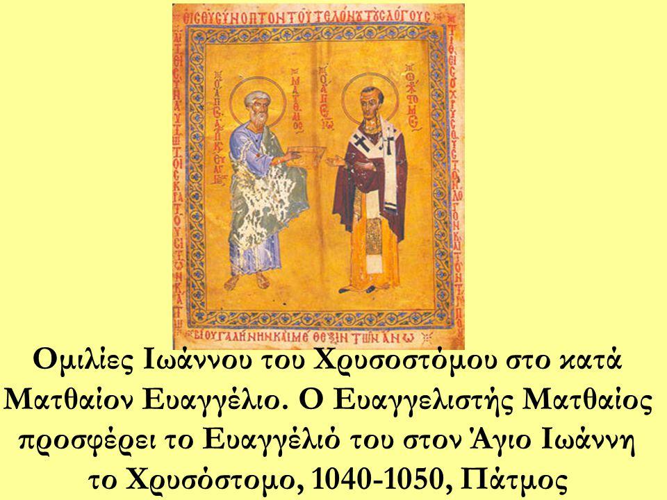 Ομιλίες Ιωάννου του Χρυσοστόμου στο κατά Ματθαίον Ευαγγέλιο. Ο Ευαγγελιστής Ματθαίος προσφέρει το Ευαγγέλιό του στον Άγιο Ιωάννη το Χρυσόστομο, 1040-1