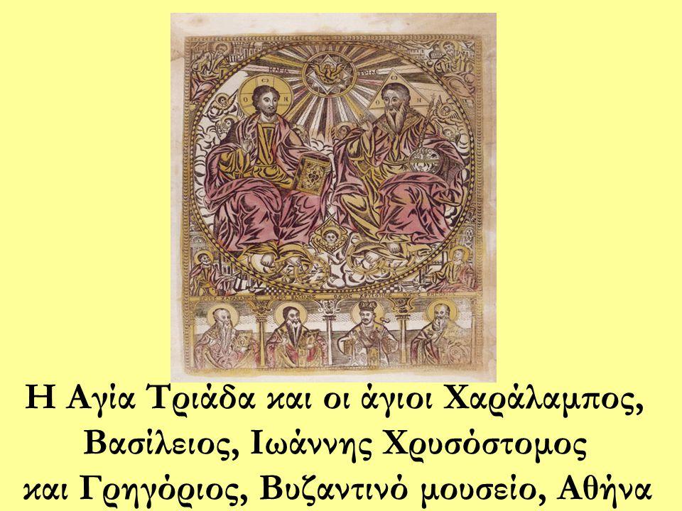 Η Αγία Τριάδα και οι άγιοι Χαράλαμπος, Βασίλειος, Ιωάννης Χρυσόστομος και Γρηγόριος, Βυζαντινό μουσείο, Αθήνα