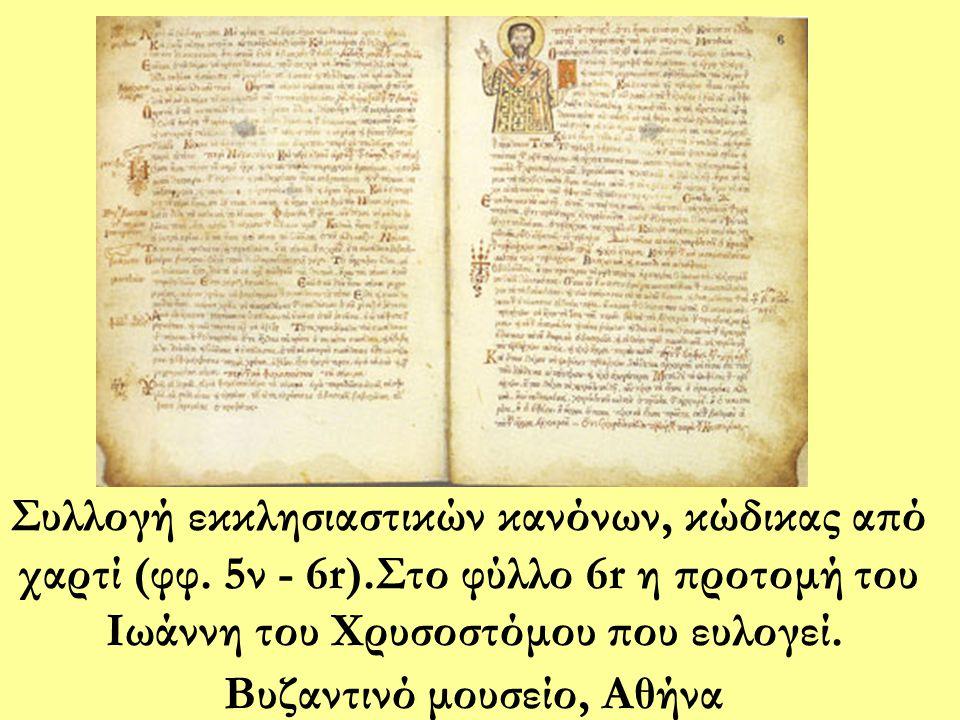 Συλλογή εκκλησιαστικών κανόνων, κώδικας από χαρτί (φφ. 5ν - 6r).Στο φύλλο 6r η προτομή του Ιωάννη του Χρυσοστόμου που ευλογεί. Βυζαντινό μουσείο, Αθήν