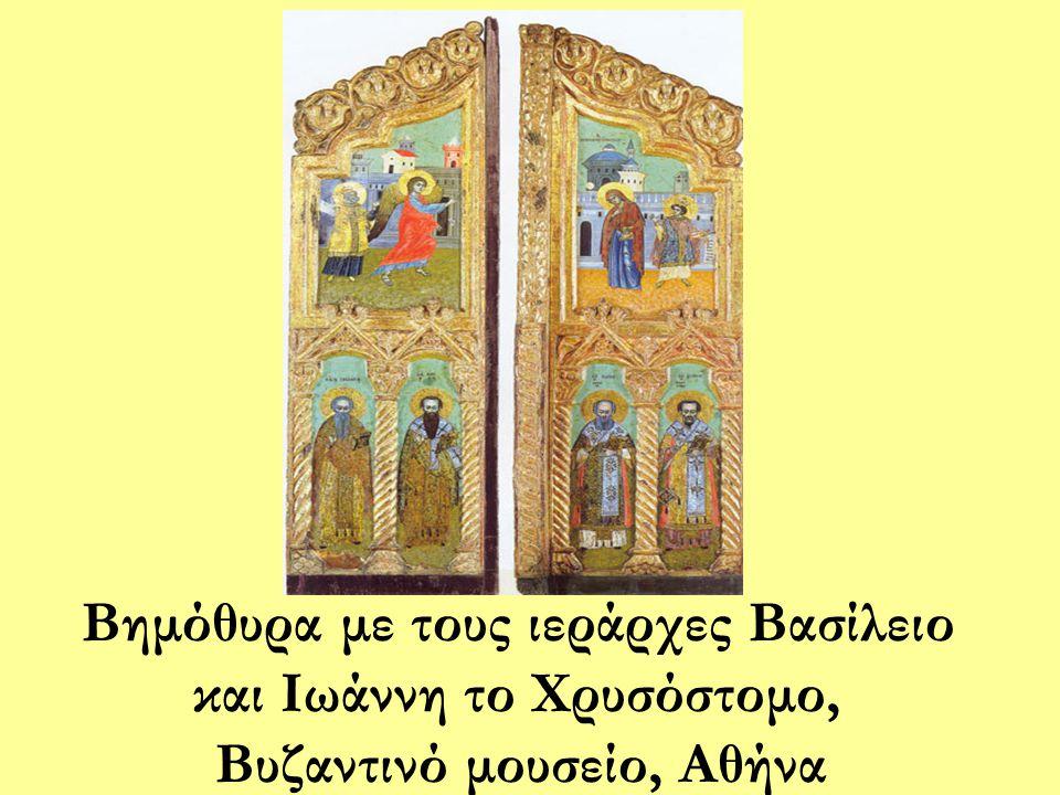 Βημόθυρα με τους ιεράρχες Βασίλειο και Ιωάννη το Χρυσόστομο, Βυζαντινό μουσείο, Αθήνα