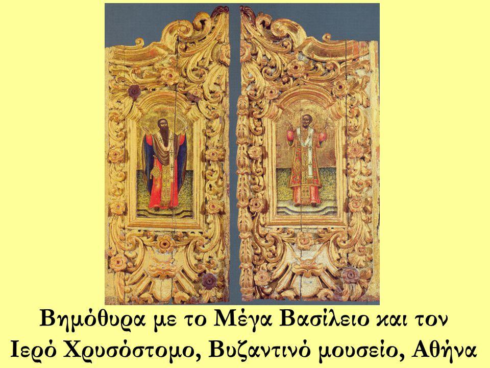 Βημόθυρα με το Μέγα Βασίλειο και τον Ιερό Χρυσόστομο, Βυζαντινό μουσείο, Αθήνα