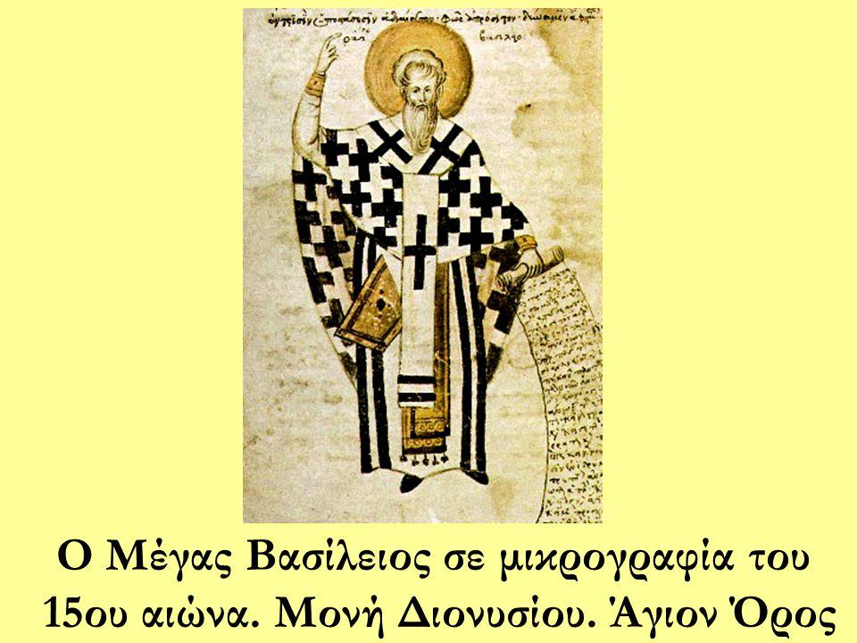 Ο Μέγας Βασίλειος σε μικρογραφία του 15ου αιώνα. Μονή Διονυσίου. Άγιον Όρος