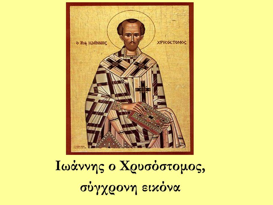 Ιωάννης ο Χρυσόστομος, σύγχρονη εικόνα