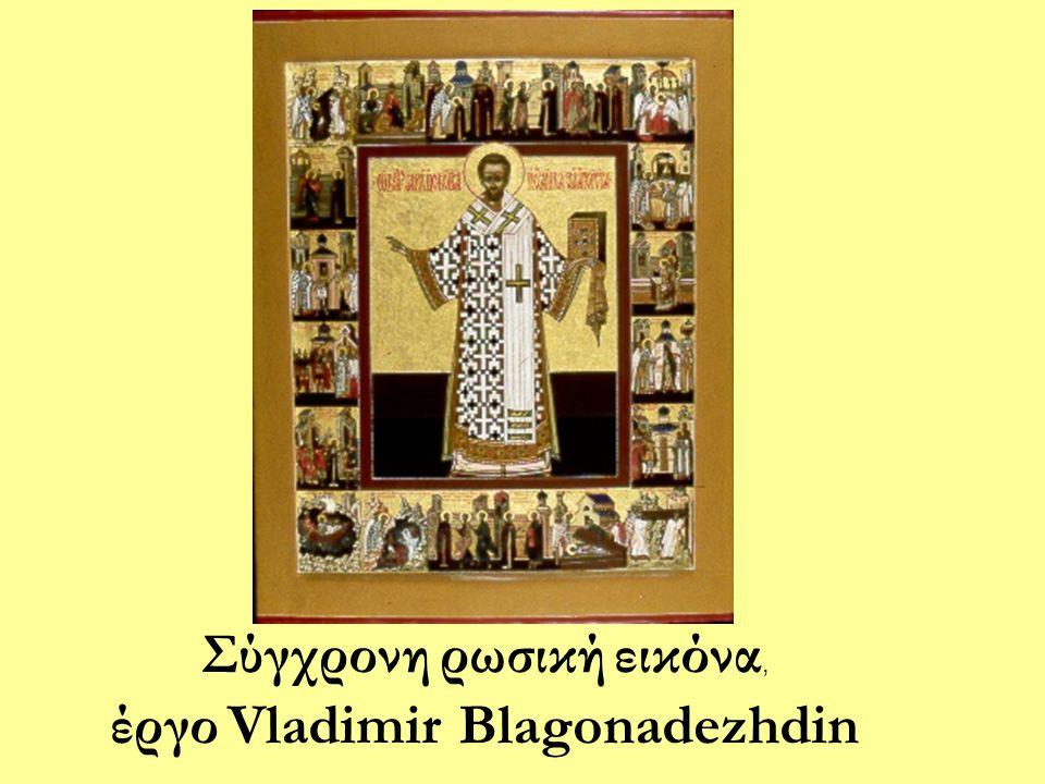 Ο Ιερός Χρυσόστομος, ψηφιδωτό, Αγία Σοφία, Κωνσταντινούπολη