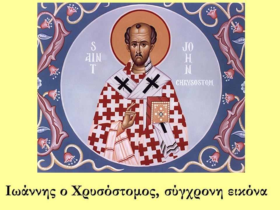Κώδικας 7, Ιωάννου του Χρυσοστόμου Λόγοι, 10ος αι., Πρωτάτο, Άγιον Όρος