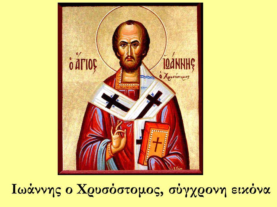 Άγιος Ιωάννης ο Χρυσόστομος, μονή Οσίου Γρηγορίου, Άγιον Όρος
