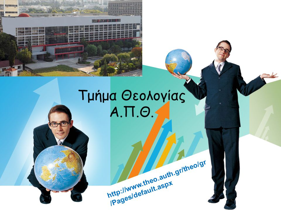 LOGO Τμήμα Θεολογίας Α.Π.Θ. http://www.theo.auth.gr/theo/gr /Pages/default.aspx