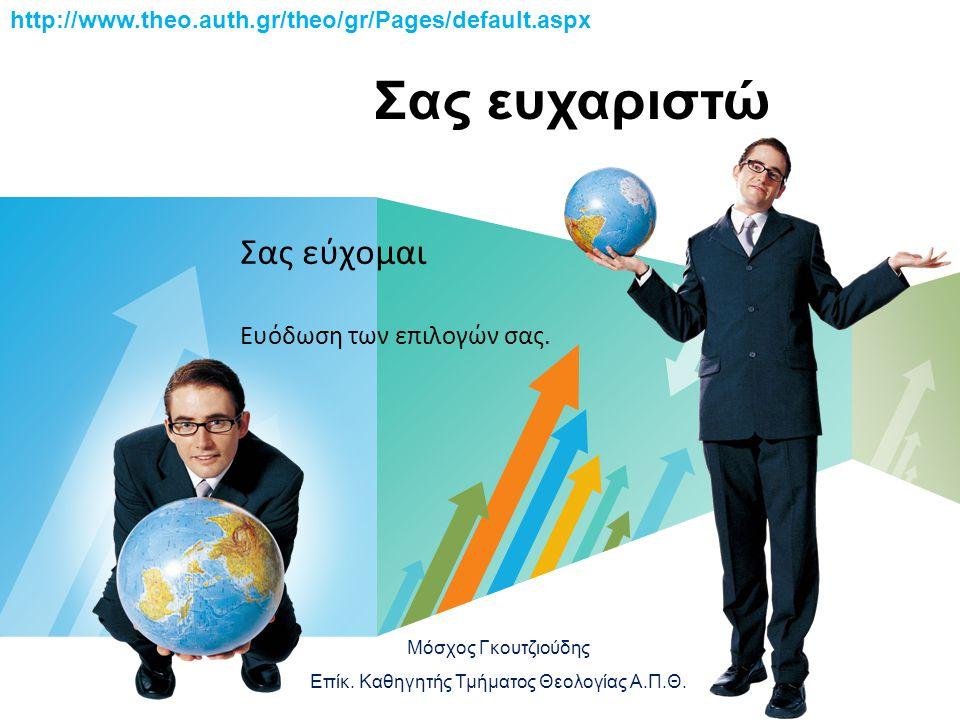 LOGO Σας εύχομαι Ευόδωση των επιλογών σας. http://www.theo.auth.gr/theo/gr/Pages/default.aspx Μόσχος Γκουτζιούδης Επίκ. Καθηγητής Τμήματος Θεολογίας Α