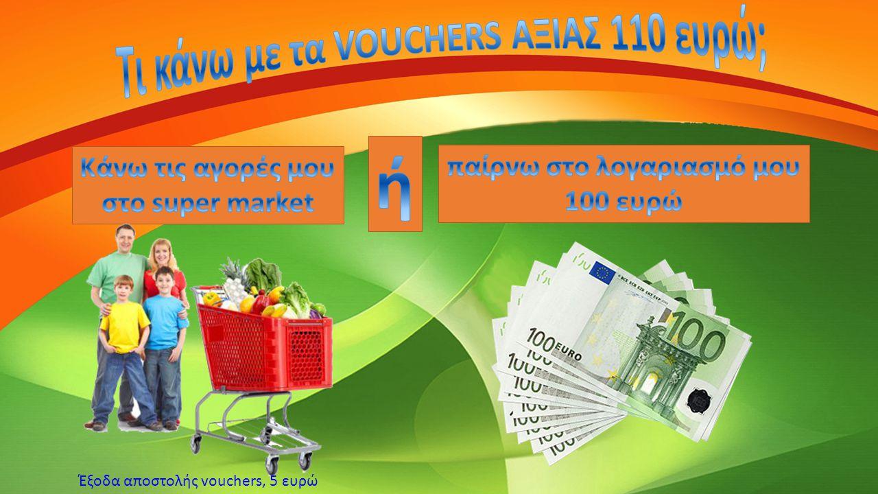 Έξοδα αποστολής vouchers, 5 ευρώ