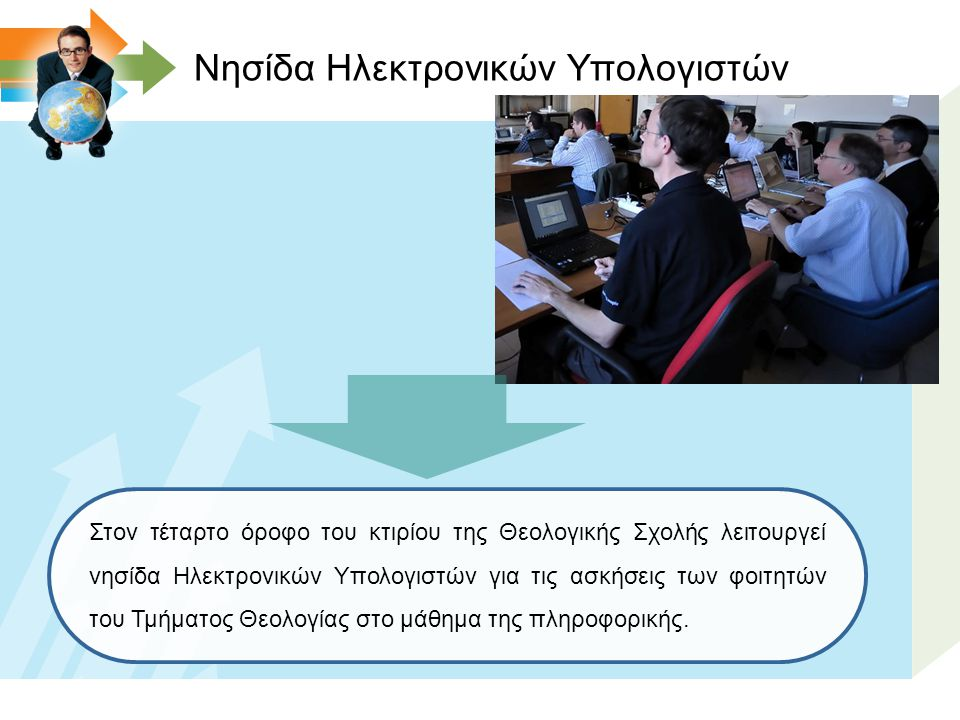 Στον τέταρτο όροφο του κτιρίου της Θεολογικής Σχολής λειτουργεί νησίδα Ηλεκτρονικών Υπολογιστών για τις ασκήσεις των φοιτητών του Τμήματος Θεολογίας στο μάθημα της πληροφορικής.