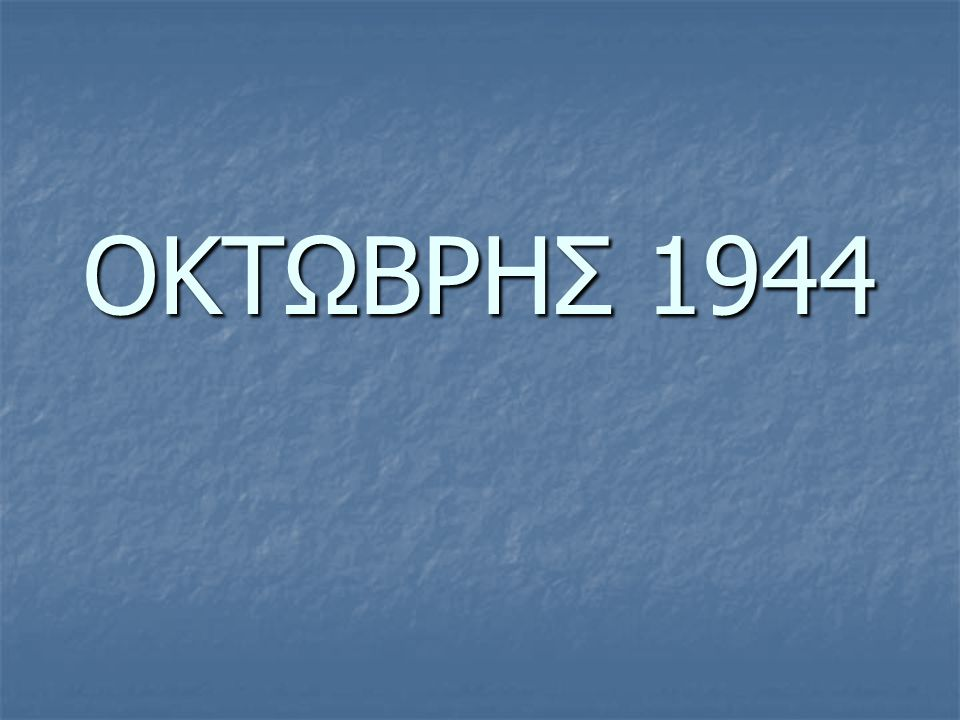 OKTΩΒΡΗΣ 1944
