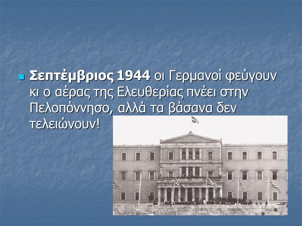 Σεπτέμβριος 1944 οι Γερμανοί φεύγουν κι ο αέρας της Ελευθερίας πνέει στην Πελοπόννησο, αλλά τα βάσανα δεν τελειώνουν! Σεπτέμβριος 1944 οι Γερμανοί φεύ