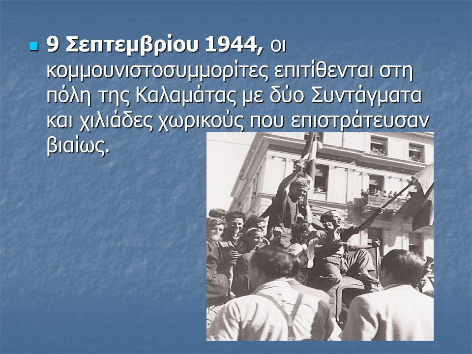 9 Σεπτεμβρίου 1944, οι κομμουνιστοσυμμορίτες επιτίθενται στη πόλη της Καλαμάτας με δύο Συντάγματα και χιλιάδες χωρικούς που επιστράτευσαν βιαίως. 9 Σε