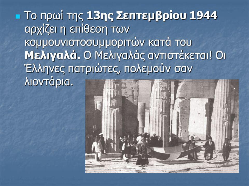 Το πρωί της 13ης Σεπτεμβρίου 1944 αρχίζει η επίθεση των κομμουνιστοσυμμοριτών κατά του Μελιγαλά. Ο Μελιγαλάς αντιστέκεται! Οι Έλληνες πατριώτες, πολεμ