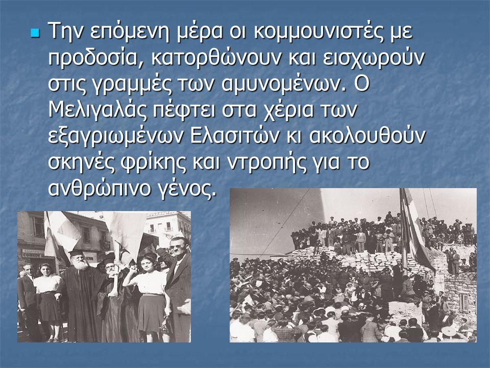 Την επόμενη μέρα οι κομμουνιστές με προδοσία, κατορθώνουν και εισχωρούν στις γραμμές των αμυνομένων. Ο Μελιγαλάς πέφτει στα χέρια των εξαγριωμένων Ελα